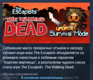 The Escapists: The Walking Dead STEAM KEY КЛЮЧ ЛИЦЕНЗИЯ