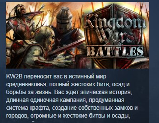 Kingdom Wars 2: Battles STEAM KEY REGION FREE GLOBAL