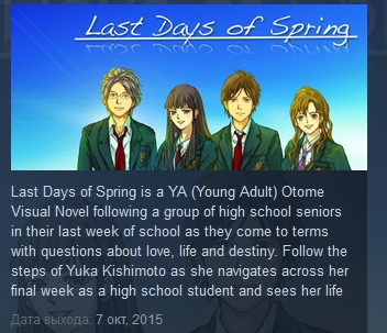 Last Days of Spring Visual Novel STEAM KEY REGION FREE