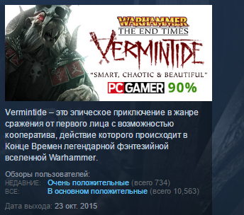 Warhammer: End Times - Vermintide STEAM KEY ЛИЦЕНЗИЯ 💎