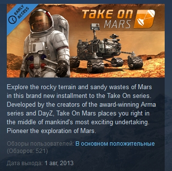 Take On Mars  ( STEAM GIFT RU + CIS )