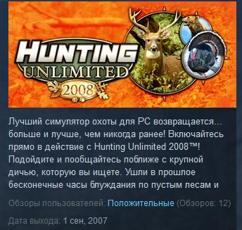 Hunting Unlimited 2008 ( Steam Key / Region Free )
