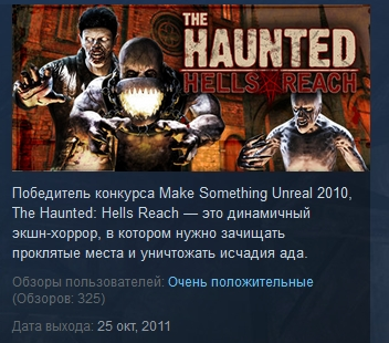 The Haunted: Hells Reach ( STEAM GIFT RU + CIS )