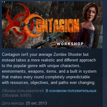 Contagion   ( STEAM GIFT RU + CIS )