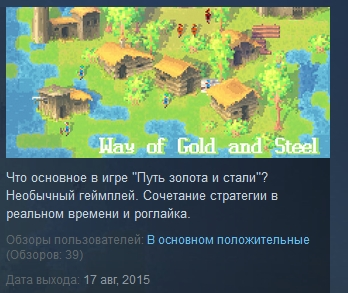 Way of Gold and Steel ( Steam Key / Region Free )