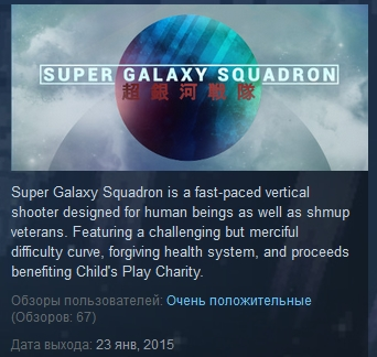 Super Galaxy Squadron  ( Steam Key / Region Free )