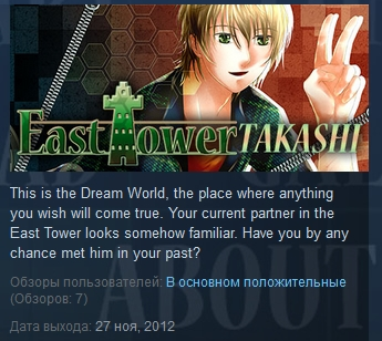 East Tower - Takashi  ( Steam Key / Region Free )