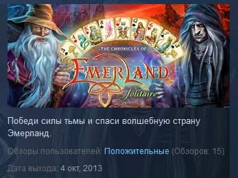 The chronicles of Emerland. Solitaire. STEAM KEY GLOBAL