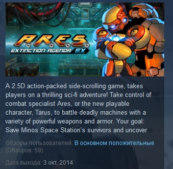 A.R.E.S. Extinction Agenda EX STEAM KEY REGION FREE ROW