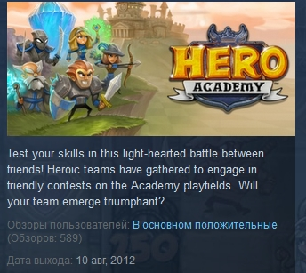 Hero Academy  ( STEAM GIFT RU + CIS )