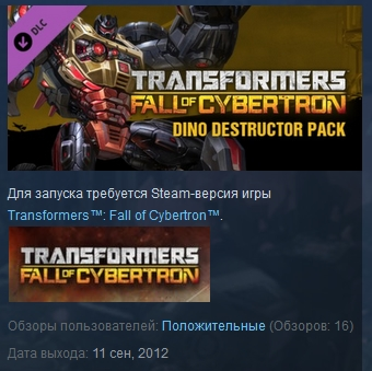 Transformers: Fall of Cybertron DINOBOT Destructor Pack
