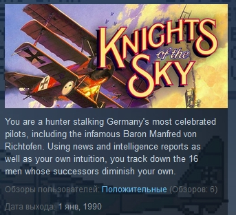 Knights of the Sky ( Steam Key / Region Free ) GLOBAL