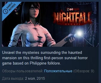 Nightfall: Escape ( Steam Key / Region Free ) GLOBAL