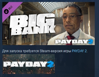 Payday 2: The Big Bank Heist STEAM KEY REG FREE GLOBAL