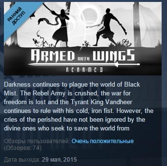 Armed with Wings: Rearmed  ( Steam Key / Region Free )