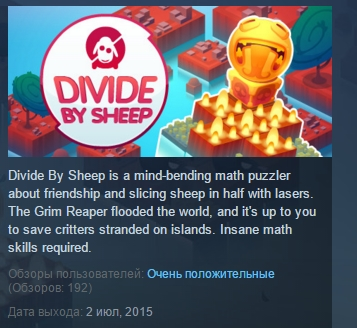 Divide By Sheep   ( Steam Key / Region Free ) GLOBAL