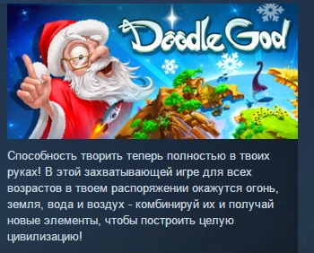 Doodle God ( Steam Key / Region Free ) GLOBAL