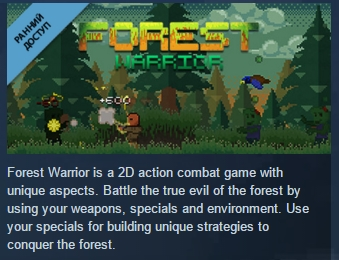 Forest Warrior ( Steam Key / Region Free ) GLOBAL