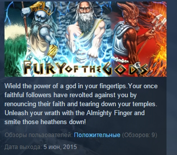 Fury Of The Gods ( Steam Key / Region Free ) GLOBAL