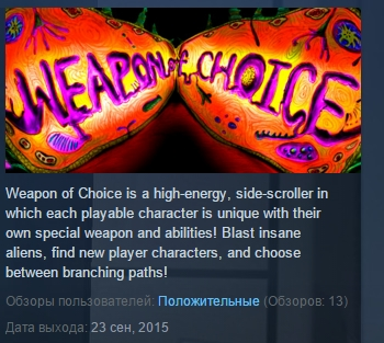 Weapon of Choice  ( Steam Key / Region Free ) GLOBAL