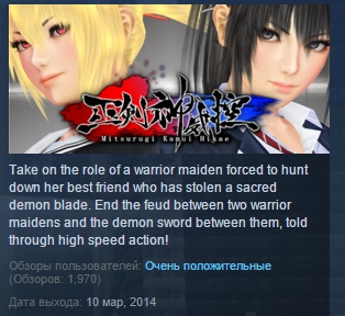 Mitsurugi Kamui Hikae STEAM KEY REGION FREE GLOBAL ROW