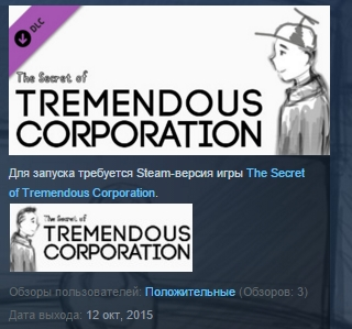 The Secret of Tremendous Corporation: DLC STEAM KEY ROW
