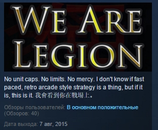 We Are Legion ( Steam Key / Region Free ) GLOBAL ROW