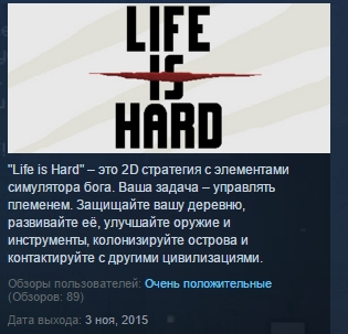 Life is Hard  ( Steam Key / Region Free ) GLOBAL ROW
