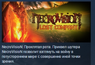 Necrovision: Lost Company STEAM KEY REGION FREE GLOBAL