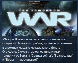 The Tomorrow War ( Steam Key / Region Free ) GLOBAL ROW