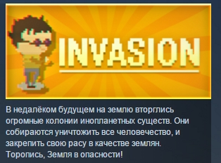 Invasion ( Steam Key / Region Free ) GLOBAL ROW