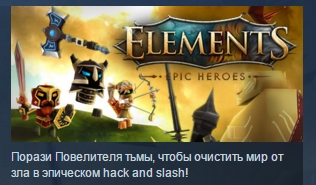 Elements: Epic Heroes ( Steam Key / Region Free ) ROW