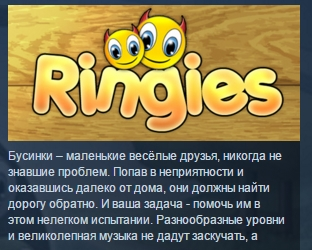 Ringies ( Steam Key / Region Free ) GLOBAL ROW