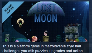 Lost Moon  ( Steam Key / Region Free ) GLOBAL ROW