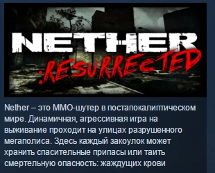 Nether: Resurrected STEAM KEY REGION FREE GLOBAL ROW