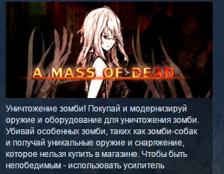 A Mass Of Dead ( STEAM GIFT RU + CIS )