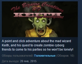 The Bizarre Creations of Keith the Magnificent STEAM