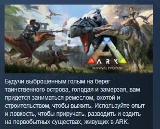 ARK: Survival Evolved 💎 STEAM GIFT RU