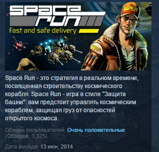 Space Run  ( Steam Key / Region Free ) GLOBAL ROW