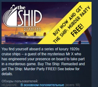 The Ship: Remasted + ( Steam Key / Region Free ) GLOBAL