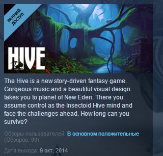 The Hive ( Steam Key / Region Free ) GLOBAL ROW
