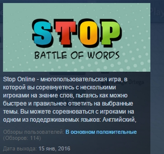 Stop Online Battle of Words ( Steam Key / Region Free )
