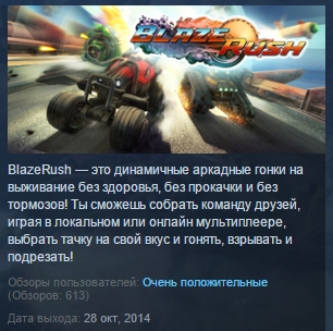 BlazeRush   ( STEAM GIFT RU + CIS )