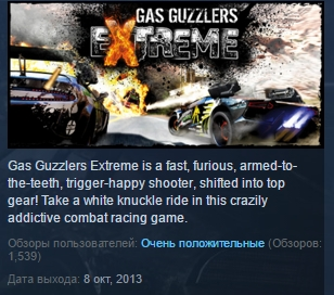 Gas Guzzlers Extreme Gold Pack 3IN1 STEAM KEY GLOBAL