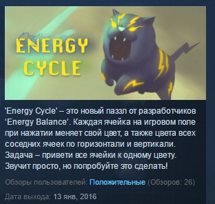 Energy Cycle ( Steam Key / Region Free ) GLOBAL ROW