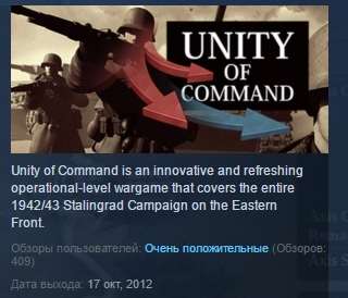 Unity of Command: Stalingrad Campaign STEAM KEY GLOBAL