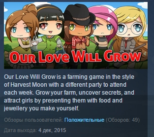 Our Love Will Grow ( Steam Key / Region Free ) GLOBAL