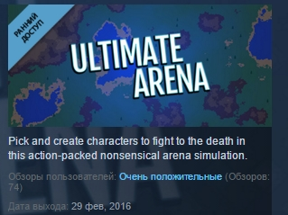ULTIMATE ARENA ( Steam Key / Region Free ) GLOBAL ROW