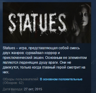 Statues ( Steam Key / Region Free ) GLOBAL ROW