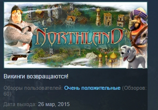 Cultures - Northland ( Steam Key / Region Free ) GLOBAL